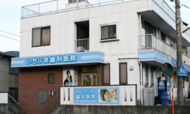 (医)いちじま歯科医院