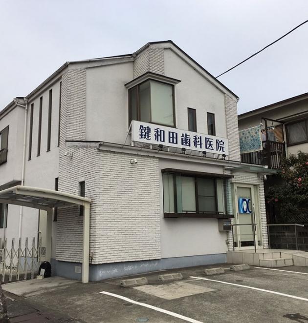 (医)鍵和田歯科医院