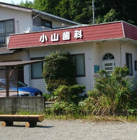 小山歯科医院