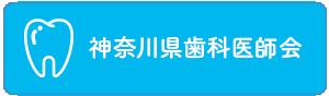 神奈川歯科医師会